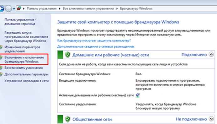Как отключить брандмауэр Windows. Брандмауэр Windows