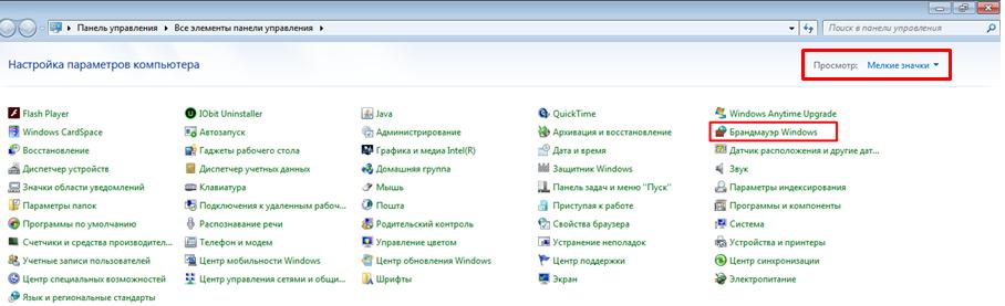 Как отключить брандмауэр Windows 7.  Окно панели управления.