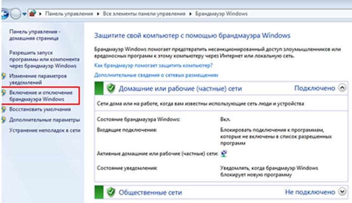 Как отключить брандмауэр Windows 7.  Окно Брандмауэр Windows.