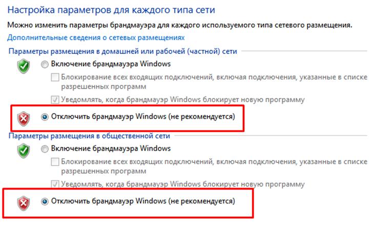 Как отключить брандмауэр Windows 7.  Окно настройки параметров Брандмауэр Windows.
