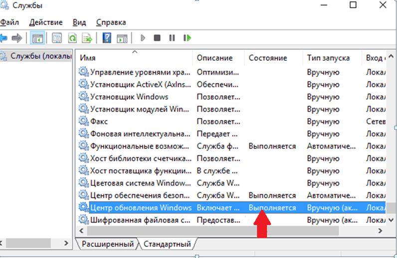 Как отключить обновление Windows 10. Окно Службы Windows 10.