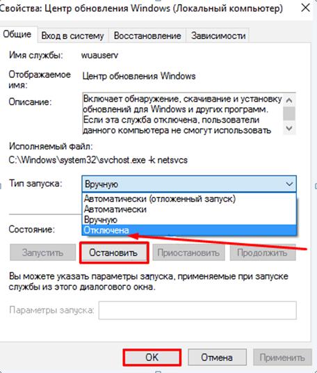 Как отключить обновление Windows 10. Окно отключения  Службы  Центр обновления Windows.