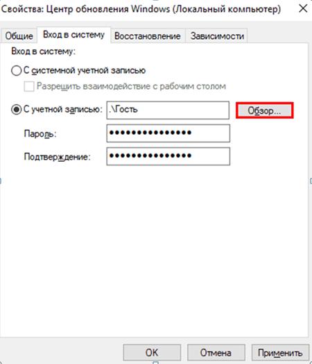Окно свойства  Службы  Центр обновления Windows