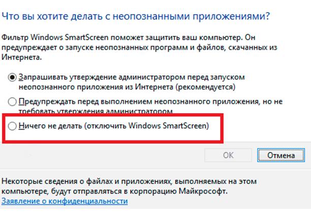 Как отключить SmartScreen. Окно отключения SmartScreen.
