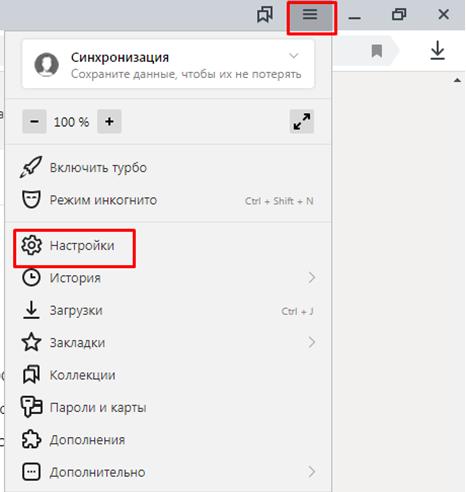 Как отключить яндекс при включении компьютера. Окно меню браузера  яндекс.