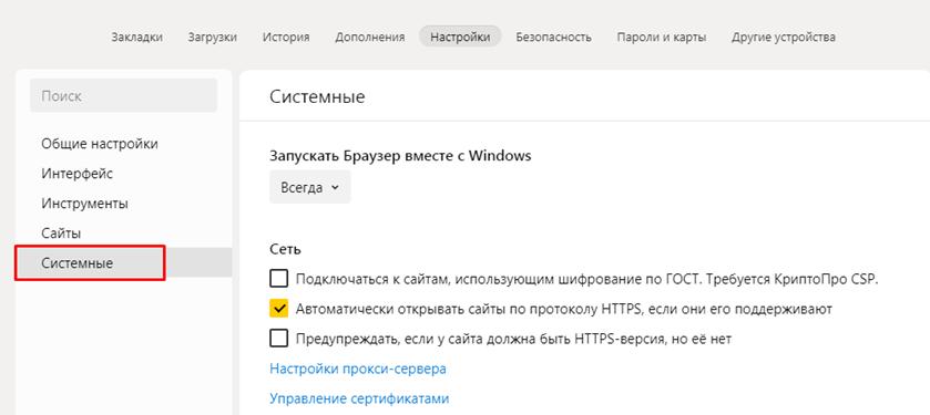 Как отключить яндекс при включении компьютера. Окно вкладки Системные яндекс браузера.
