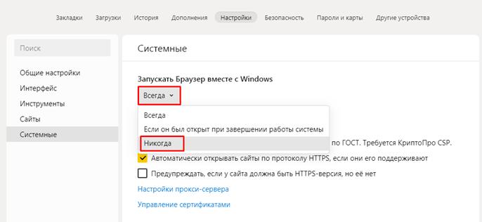 Как отключить яндекс при включении компьютера. Окно вкладки Системные яндекс браузера.  Выбор запуска браузера.