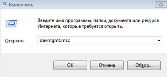 Как открыть диспетчер устройств в Windows 10. Окно выполнить. Ввод  команды devmgmt.msc.