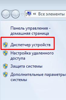 Как открыть диспетчер устройств в Windows 10. Окно система.