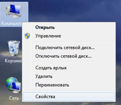 Как открыть Диспетчер устройств. Окно рабочего стола Windows.