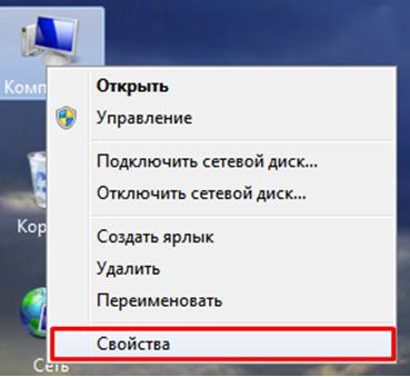 Как открыть Диспетчер устройств. Окно рабочего стола Windows. Контекстное меню.