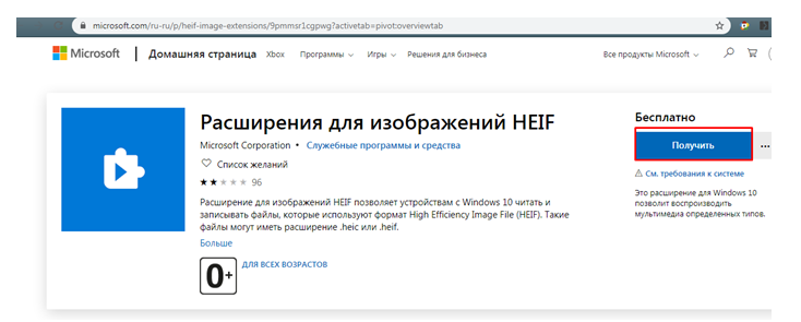 Как открыть файл heic. Окно расширения HEIF.
