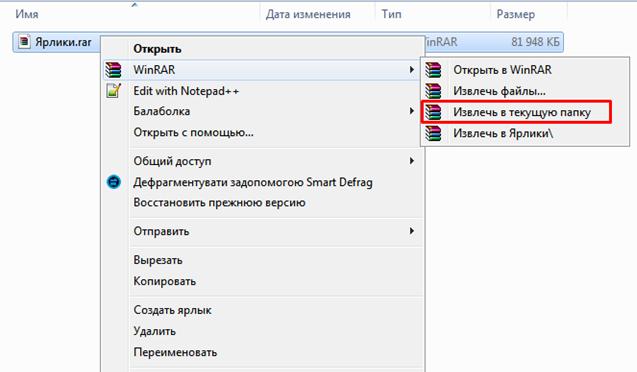 Как открыть файл rar. Контекстное меню. Извлечения файла с архива.