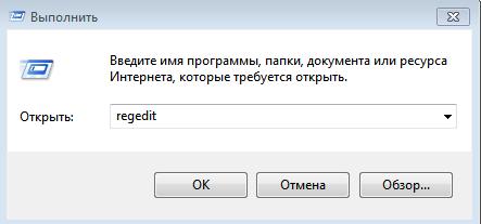 Как открыть редактор реестра. Окно выполнить.