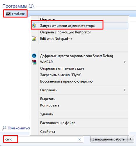 Как переименовать папку пользователя в windows 10. Окно запуска командной строки от имени администратора.