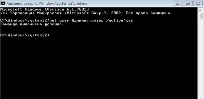 Как переименовать папку пользователя в Windows 10. Окно командной строки.