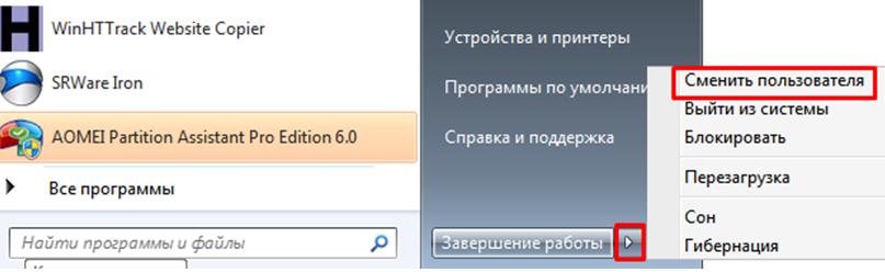 Как переименовать папку пользователя в Windows 10. Окно смены пользователя на компьютере.