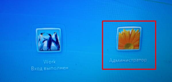 Как переименовать папку пользователя в Windows 10. Окно выборы пользователя.