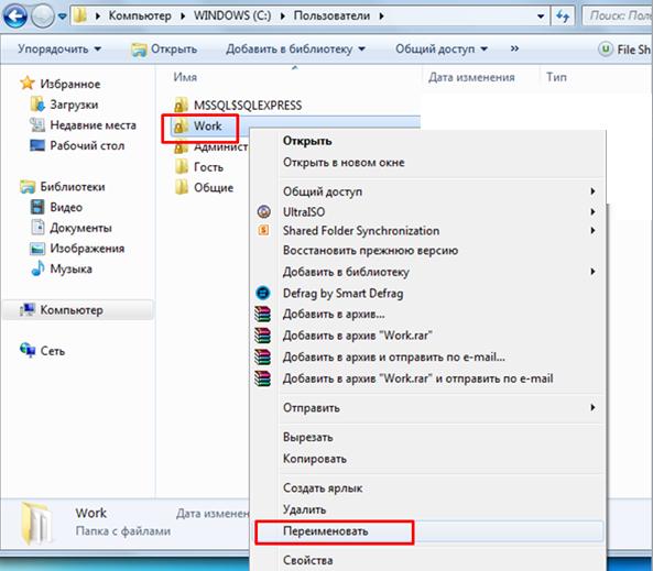 Как переименовать папку пользователя в Windows 10. Окно папка пользователи.