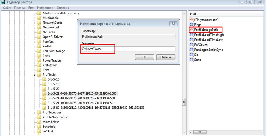 Как переименовать папку пользователя в Windows 10. Окно редактора реестра.