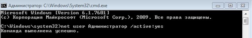 Как переименовать папку пользователя в windows 7. Окно командной строки. Ввод команды net user Администратор /active:yes.