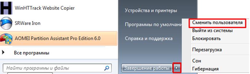 Окно смены пользователя.