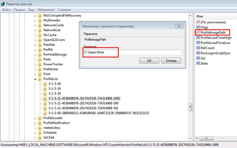 Окно редактора реестра. Изменения строкового параметра ProfileImagePath.