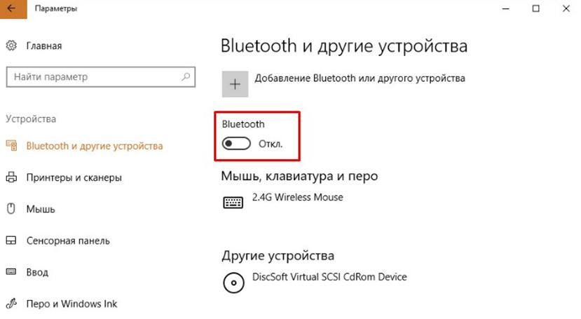 Как подключить Bluetooth наушники к компьютеру. Окно Bluetooth и другие устройства.