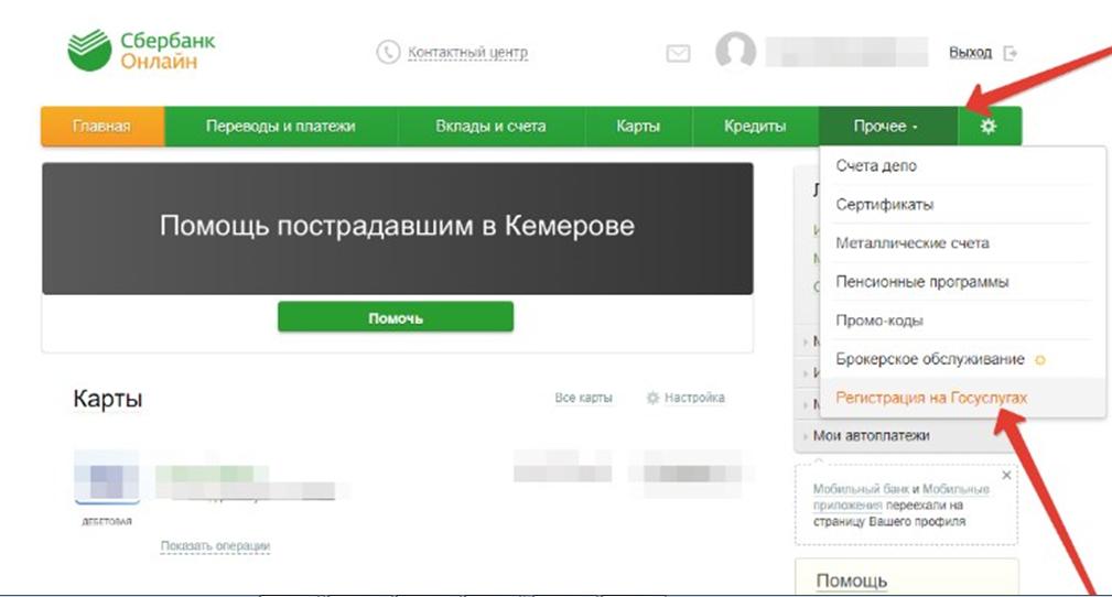 Как подтвердить учетную запись Госуслуги через Сбербанк онлайн. Окно регистрации в госуслугах в сбербанк онлайн.