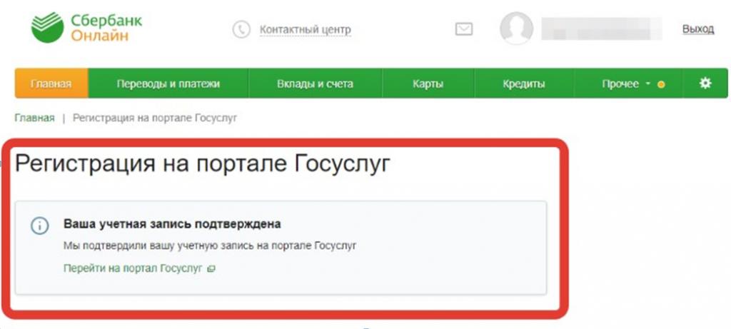 Как подтвердить учетную запись Госуслуги через Сбербанк онлайн.Окно уведомление о том, что учетная запись на портале Госуслуги успешно найдена.