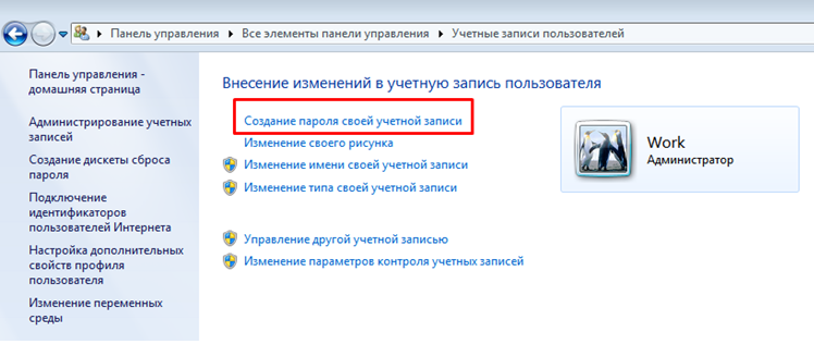 Как поставить пароль на компьютер. Окно Учетные записи пользователей.