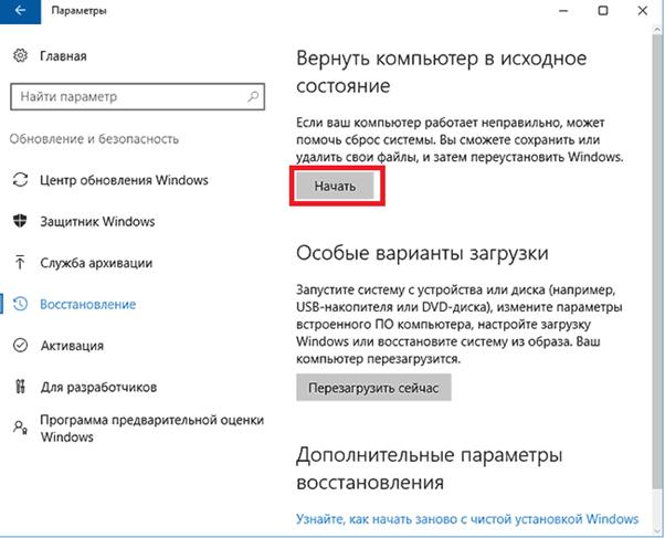 Как сбросить настройки Windows 10. Окно параметры.