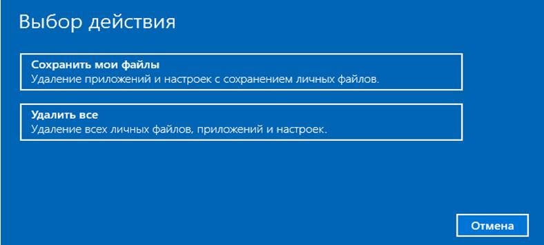 Как сбросить настройки Windows 10. Окно выбора действий.