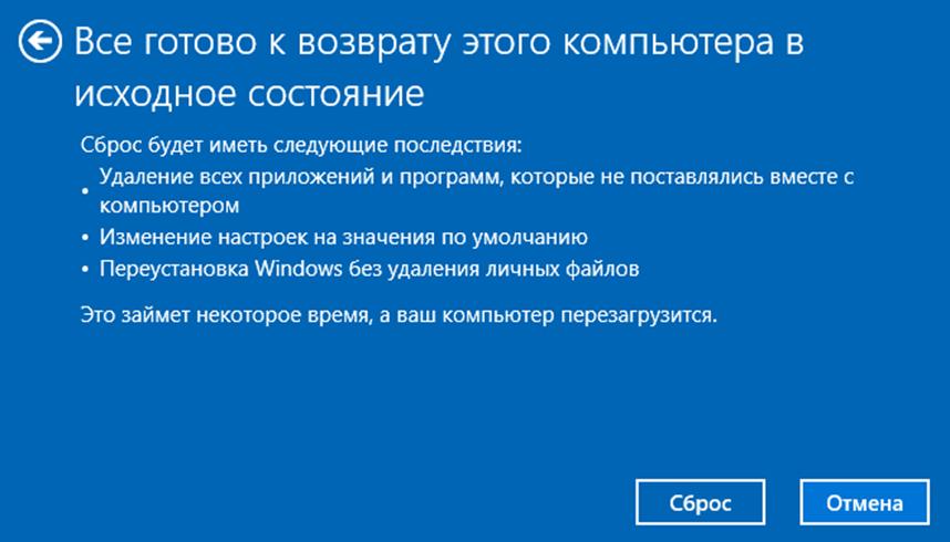 Как сбросить настройки Windows 10. Окно возврата компьютера в исходное состояния.