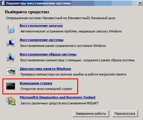 Как сбросить пароль на Windows 7.  Окно параметров восстановление системы.