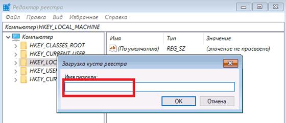 Как сбросить пароль Windows 10. Окно редактора реестра.