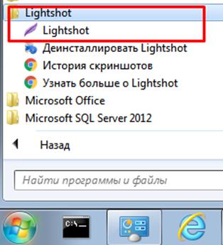 Как сделать скриншот на компьютере. Окно запуска программы Lightshot.