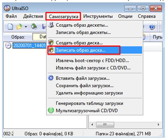 Как сделать загрузочную флешку Ultraiso. Окно программы Ultraiso. Меню самозагрузка.