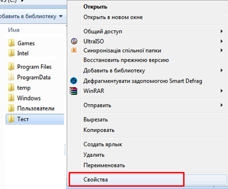 Как скрыть папку в Windows. Контекстное меню папки.
