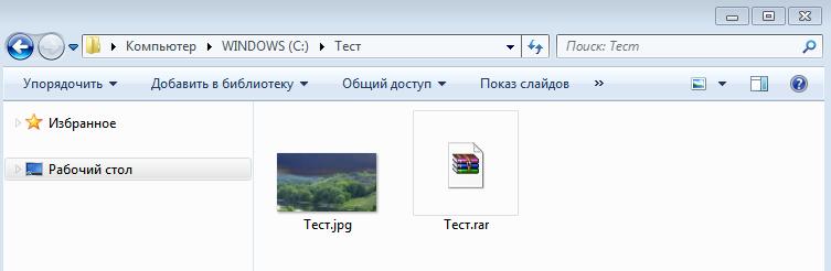 Как скрыть папку в Windows. Окно папки тест.