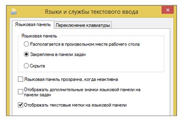 Окно языки и службы текстового ввода.