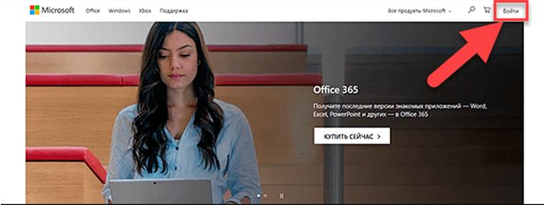 Как создать учетную запись Microsoft .Окно входа в учетную запись Microsoft.