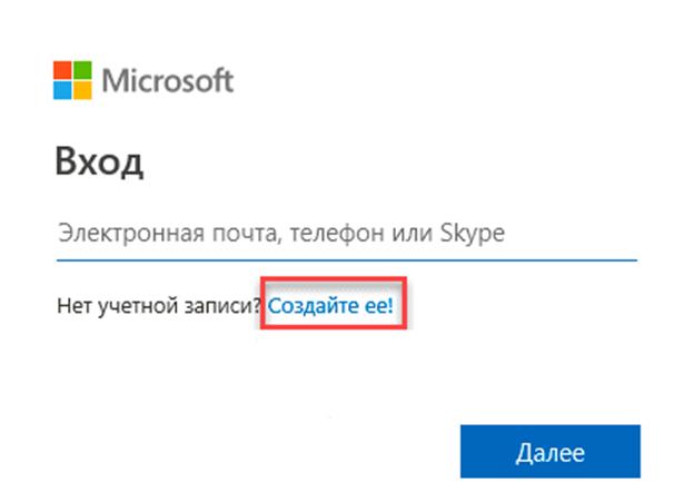 Как создать учетную запись Microsoft . Вход в Microsoft