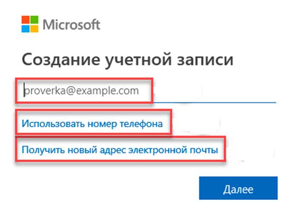 Как создать учетную запись Microsoft . Окно Создание  учетной записи.  Как создать учетную запись Microsoft