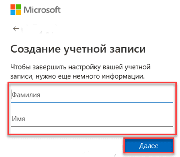 Как создать учетную запись Microsoft . Окно ввода фамилии  и имени.