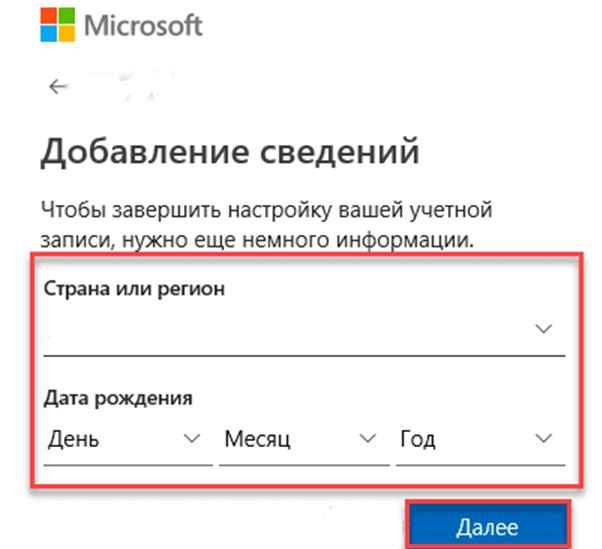 Как создать учетную запись Microsoft . Окно добавления Страны и региона. Ввод даты рождения