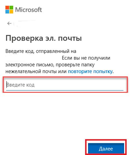 Окно проверки электронной почты.
