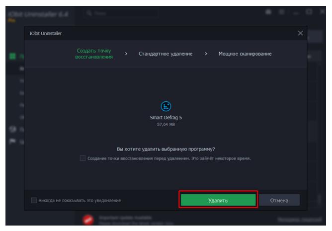 Как удалить eset nod32. Окно программы   IObit Uninstaller. Удалить.