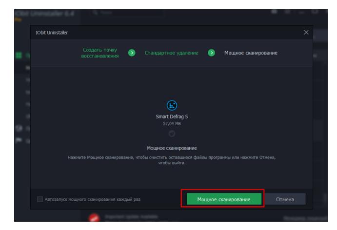 Как удалить eset nod32. Окно программы   IObit Uninstaller. Мощное сканирование.