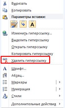 Как удалить гиперссылку. Окно меню удаления Word и Outlook.